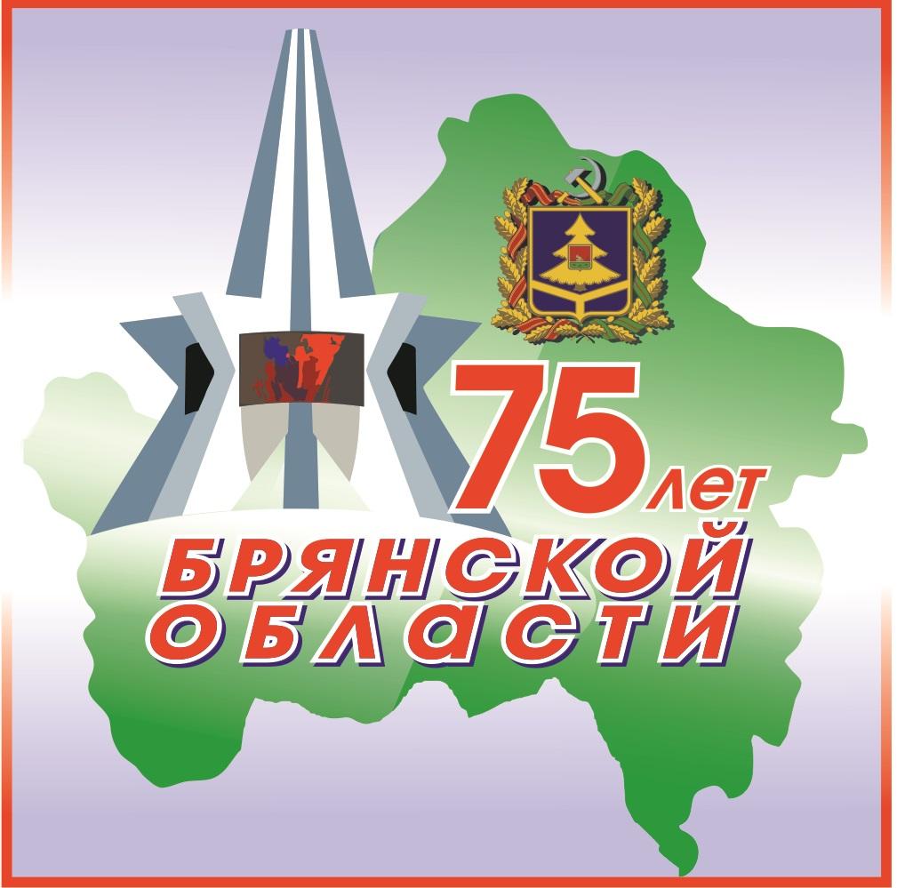 75 лет со дня образования Брянской области