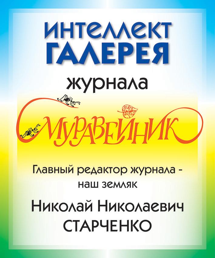 Интеллект-галерея журнала Муравейник